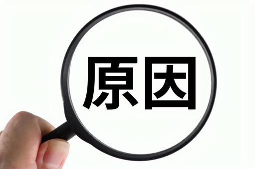 品質改善:品質不具合の原因究明で失敗する事例